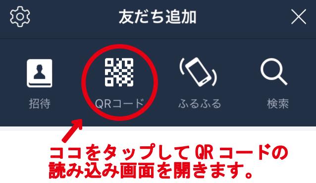 QRコードの読み込み画面を開きます