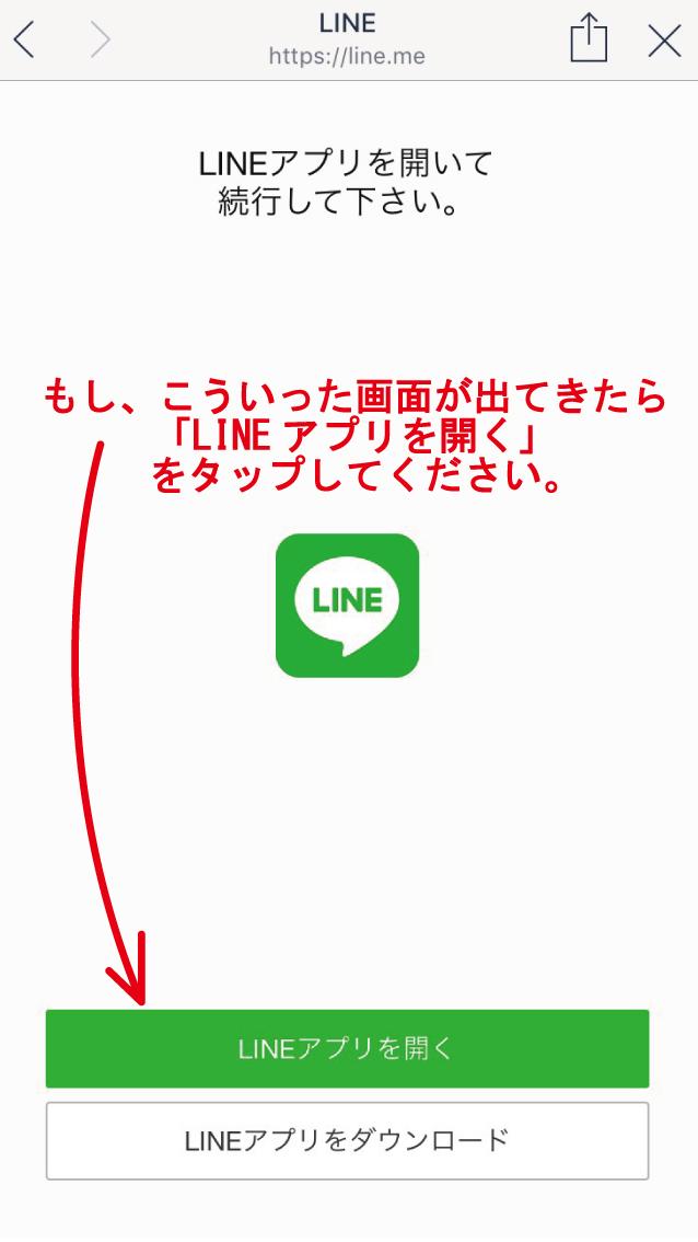 「LINEアプリを開く」にタップしてください