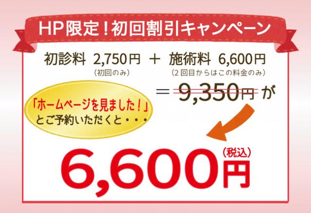 HP限定!初回割引キャンペーン