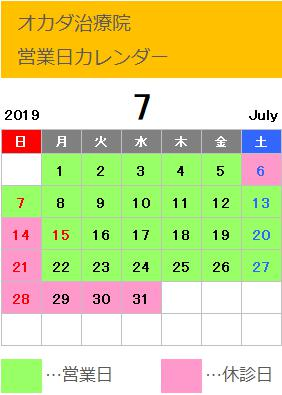 2019年7月営業日カレンダー