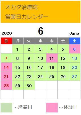 202年6月カレンダー