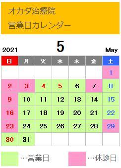 2021年5月営業カレンダー